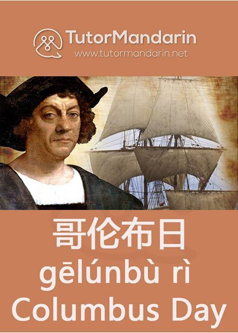 Today is the Columbus Day and national holiday in many countries of the Americas and elsewhere which officially celebrates the anniversary of Christopher Columbus's arrival in the Americas on October 12, 1492. #ColumbusDay #explorer Mandarin #chineselessons #chineselanguage #studychinese #studymandarin #learnchineseonline #chinesecharacters #LearnChinese #apprendrelechinois #aprenderchino #学习中文 #Chinesischlernen #중국어배우기 #LearnMandarin #languagelearning #chinesevocabs