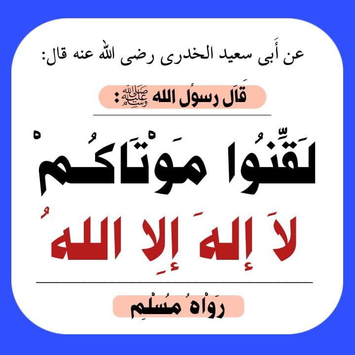 Pin By Je Suis On أحاديث نبوية Quran Quotes Inspirational Wisdom Quotes Quran Quotes