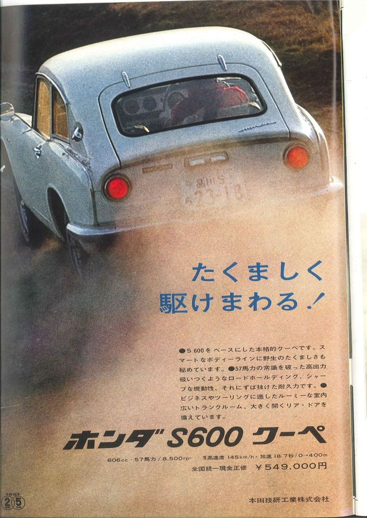 HONDA S600 COUPE