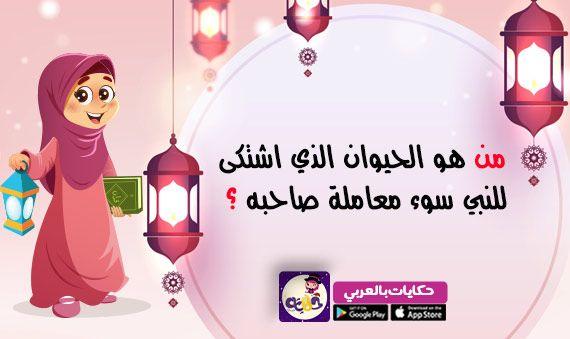 فوازير رمضانية للاطفال مسابقة رمضانية للاطفال سؤال وجواب بالعربي نتعلم Arabic Kids Islam For Kids Decoupage Paper