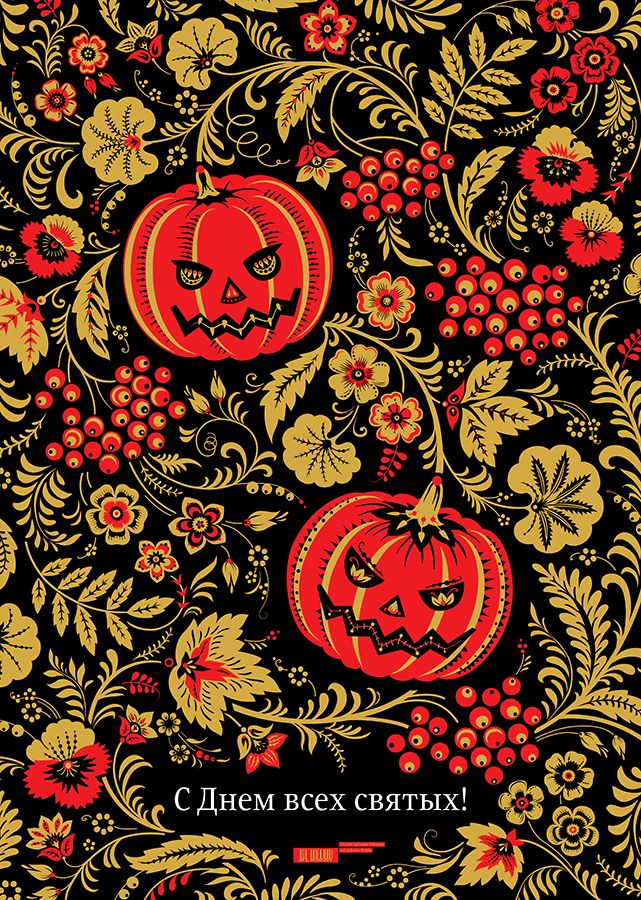 Корпорации монстров: как бренды встретили Хэллоуин | Реклама Маркетинг PR - SOSTAV.RU