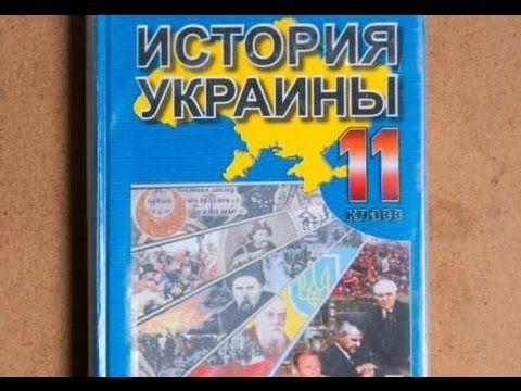 Новые учебники для украинских школьников