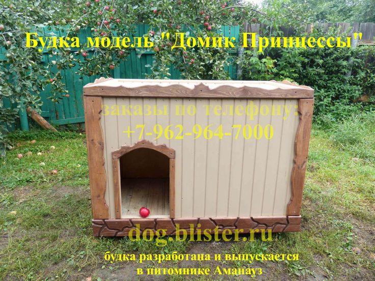 Строительство, изготовление будок и вольеров для собак, доставка, монтаж -  8-962-964-7000