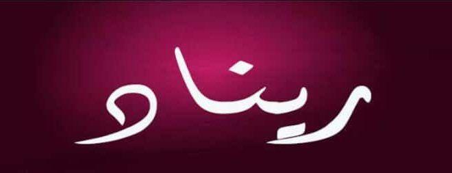 معنى اسم ريناد صفات حاملة اسم ريناد Nike Logo Calligraphy Arabic Calligraphy