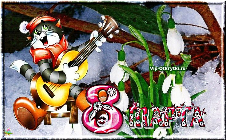 Днем, открытки с праздником 8 марта музыкальные
