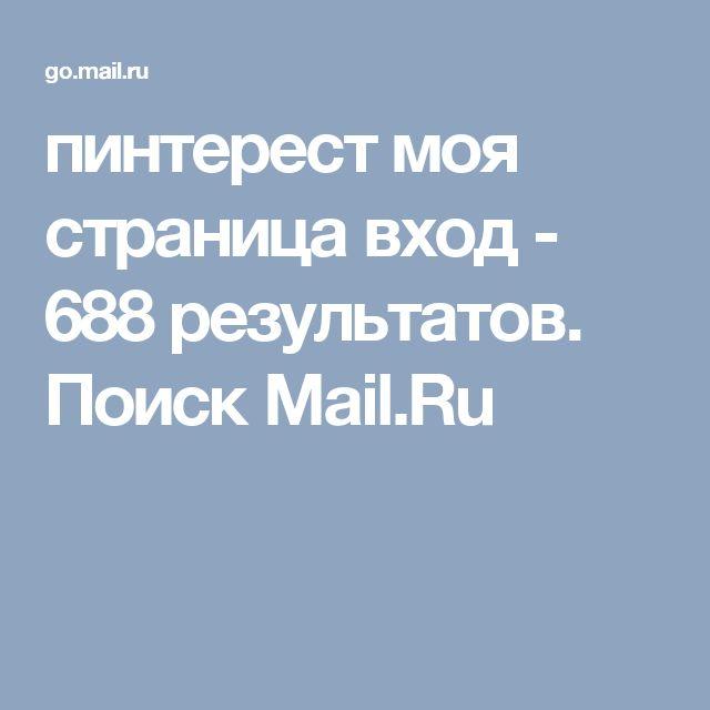 пинтерест моя страница вход - 688 результатов. Поиск Mail.Ru