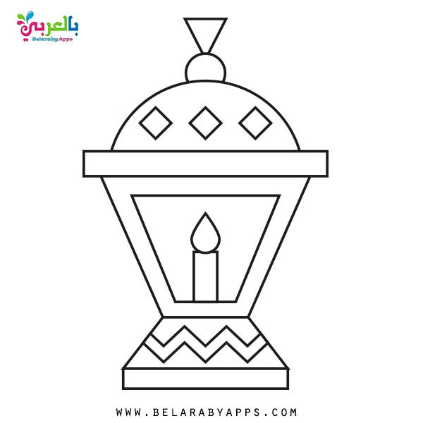 Ramadan Lantern Coloring Pages Printable Belarabyapps Ramadan Lantern Ramadan Ramadan Crafts