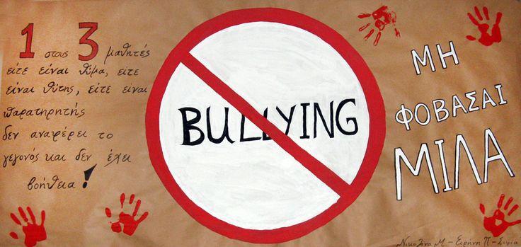 Πώς να βοηθήσετε το παιδί σας να μην γίνει θύμα bulling. :: ΧΑΜΟΓΕΛΑΚΙΑ