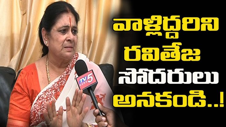 Ravi Teja Mother Exclusive Interview Over Drug Allegations.Ravi Teja Mother Exclusive Interview Over Drug Allegations And Bharat Death....Face to Face with Ravi Teja's mother Rajya Lakshmi over Ravi Teja's involvement in Drugs Racket.  She condemned the allegations and said that Ravi Teja never does such things as he is so strict about his health and career.   #Ravi Teja Mother Exclusive Interview Over Drug Allegations