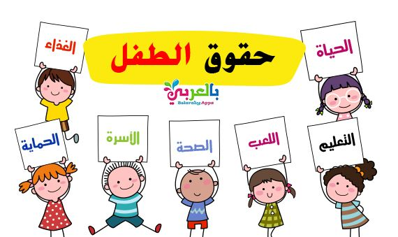 يوم حقوق الإنسان اليوم العالمي لحقوق الإنسان 2021 بالعربي نتعلم Comics Art Peanuts Comics