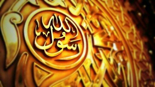 I ♡ Muhammad PBUH