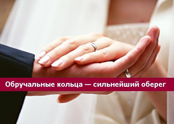 Обручальные кольца — сильнейший оберег - Эзотерика и самопознание