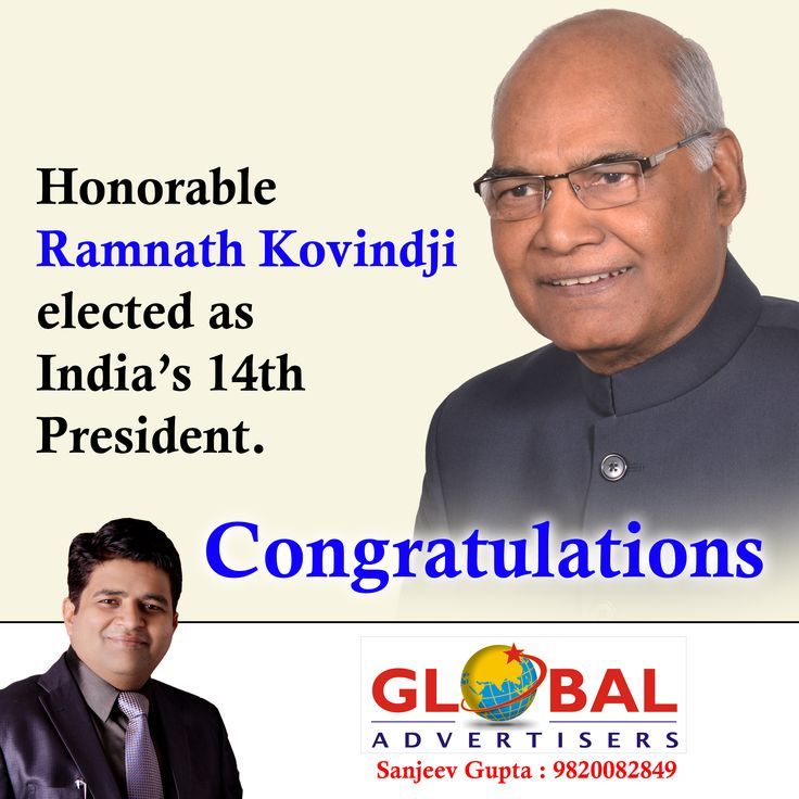 Congratulations to Shri Ram Nath Kovind Ji on being elected   as the 14th President of India. #RamNathKovind