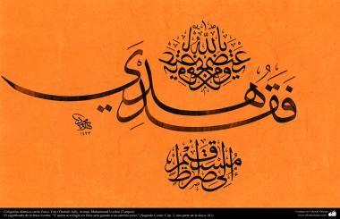 Caligrafía islámica estilo Thuluth- Y quien se refugie en Dios será guiado a un camino recto - Muhammad Uzchai (Turquía)