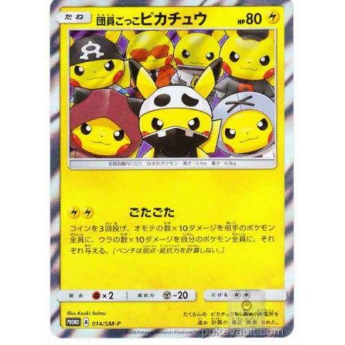 Pokemon Center 2016 Secret Teams Campaign #2 Pretend Evil Team Pikachu Card Box Set Pretend Evil Team Pikachu Holofoil Promo Card #014/SM-P