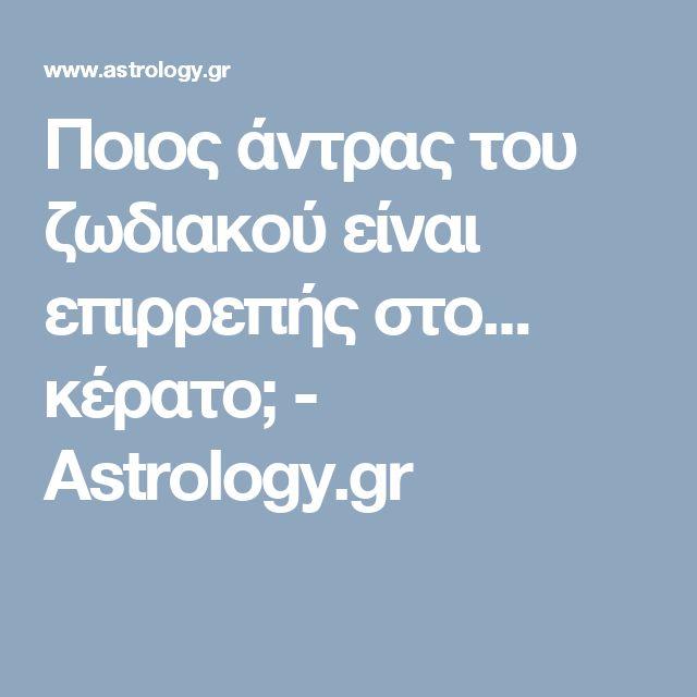 Ποιος άντρας του ζωδιακού είναι επιρρεπής στο... κέρατο; - Astrology.gr