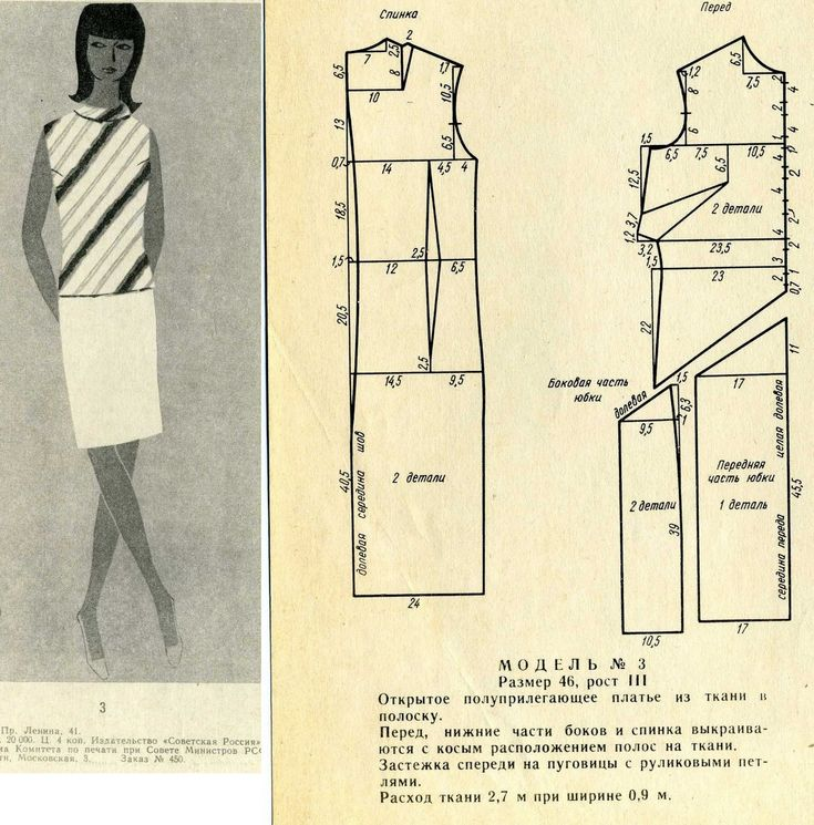225 mejores imágenes de Шитье en Pinterest | Patrones de costura ...