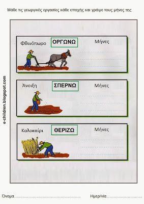 γεωργικές εργασιες