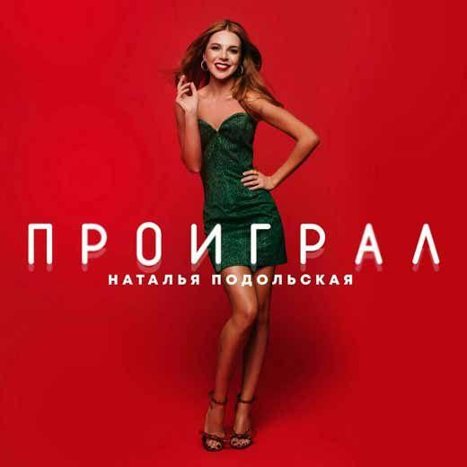 Текст песни Наталья Подольская - Проиграл