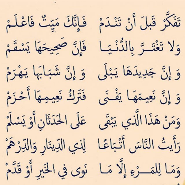 تفكر قبل أن تندم Math Arabic Calligraphy Math Equations
