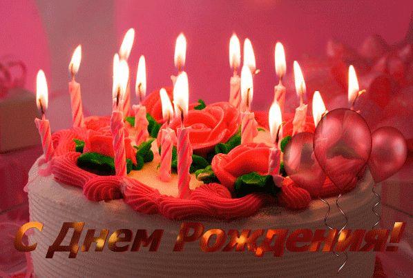 Анимационные открытки С Днем рождения 4 - clipartis Jimdo-Page! Скачать бесплатно фото, картинки, обои, рисунки, иконки, клипарты, шаблоны, открытки, анимашки, рамки, орнаменты, бэкграунды