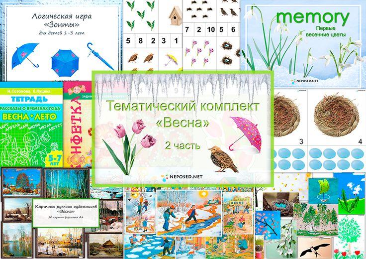 """Непоседы: Тематический комплект """"Весна"""" - 2 часть"""