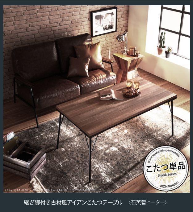 おしゃれなブルックリンスタイルのこたつ120×60センチ|家具通販店Sotao