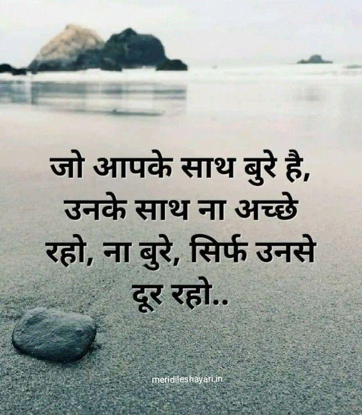 Hindi Shayari Collection Karma Quotes Good Thoughts Quotes