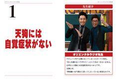 「しくじり先生」日めくりカレンダーの内容。(c)テレビ朝日