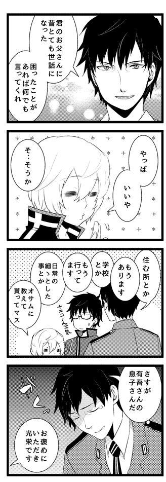 がんばれ忍田本部長 [1]