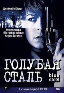 Голубая сталь (1990) http://hdlava.me/films/golubaya-stal.html  Американский драматический триллер «Голубая сталь» (Blue Steel) познакомит зрителя с Миган, офицером полиции, которая только что закончила специальную школу для полицейских. И вот в результате первого ее дежурства, случается непредвиденное. Револьвер грабителя, которого застрелили по всем «правилам», оказывается случайно в руках Юджина, финансового брокера. И так как эта ценнейшая улика теперь утеряна, над Миган теперь…
