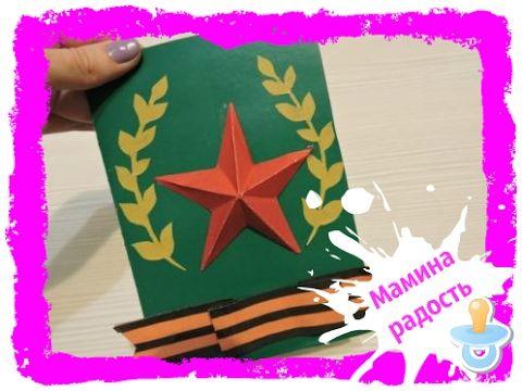 Именинницей для, открытка звезда на 23 февраля своими руками