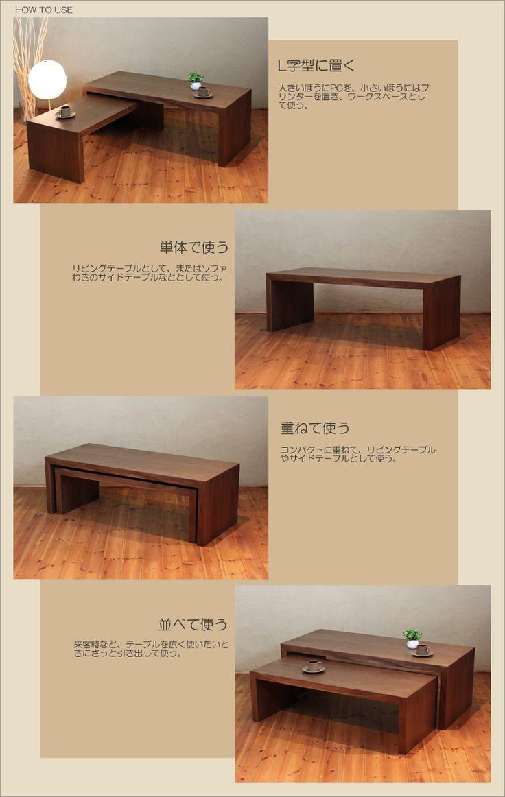 $484 - stacking / plus shipping? wa-plus | Rakuten Global Market: Center table PISHAT ( pichet ) Walnut ネストテーブル / w / sofa table / Taku / tatami / computer desk / Japanese modern / wood / natural wood / walnut / furniture manufacturer / made in Japan / simple / design /