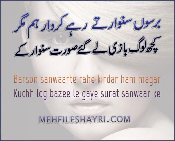Barson SaNwarte Rahe Kirdaar Ham Magar.. #urdu #shayari #shayri
