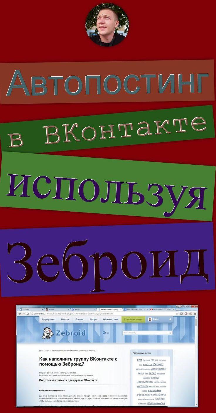 Автопостинг в ВКонтакте используя Зеброид VK (Website), инструкция, автопостинг, автоматизация, ВКонтакте, Зеброид, работа с контентом