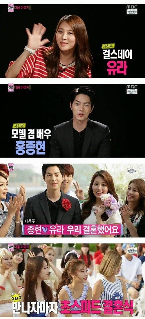 Girl's Day's Yura and Hong Jong Hyun to have their wedding next week on 'We Got Married' | http://www.allkpop.com/article/2014/05/girls-days-yura-and-hong-jong-hyun-to-have-their-wedding-next-week-on-we-got-married