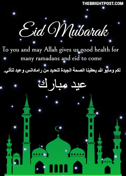 Eid Mubarak To You And May Allah Gives Us Good Health For Many