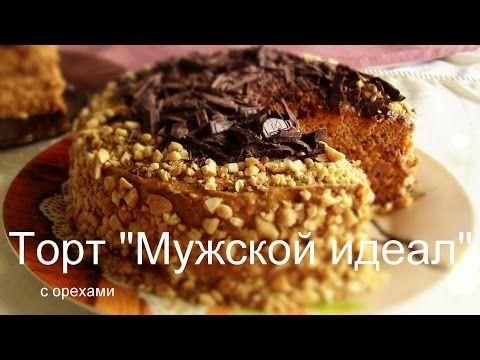 ТОРТ «МУЖСКОЙ ИДЕАЛ» со сгущенкой ОЧЕНЬ ПРОСТОЙ РЕЦЕПТ Предлагаю рецепт очень вкусного и легкого в приготовлении торта»Мужской идеал» ПРОДУКТЫ: тесто — сахар 1,5 ст. мука […]