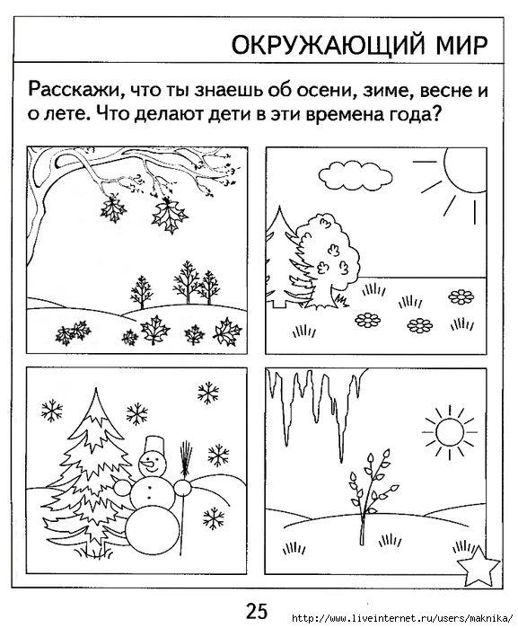 Картинки раскраски для дошколят времена года