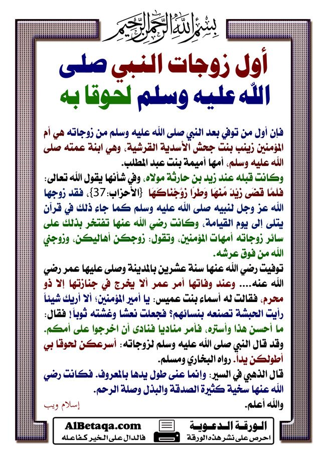 Pin On Islamic History Informations