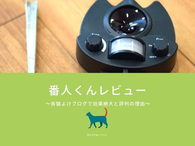 猫よけ超音波器の番人くんをレビューします 猫よけブログで効果絶大と