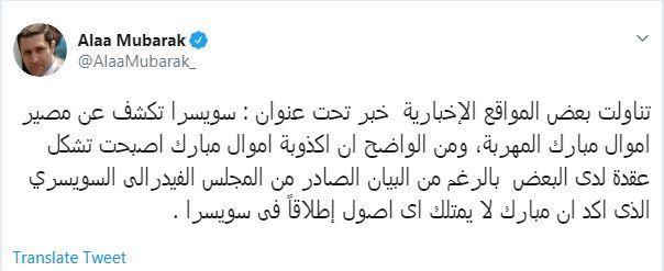 شاهد أول رد فعل من علاء مبارك على خبر عودة أموال مبارك المهربة في سويسرا Math Math Equations