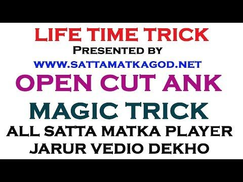 SATTA MATKA LIFE TIME TRICK: OPEN CUT ANK TRICK FROM 1964 - YouTube