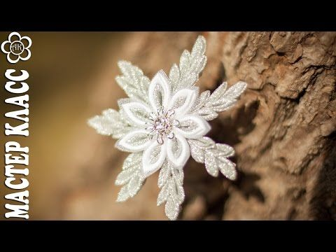 DIY: Snowflake Kanzashi / Снежинка на шпильке (Уроки Канзаши) - YouTube