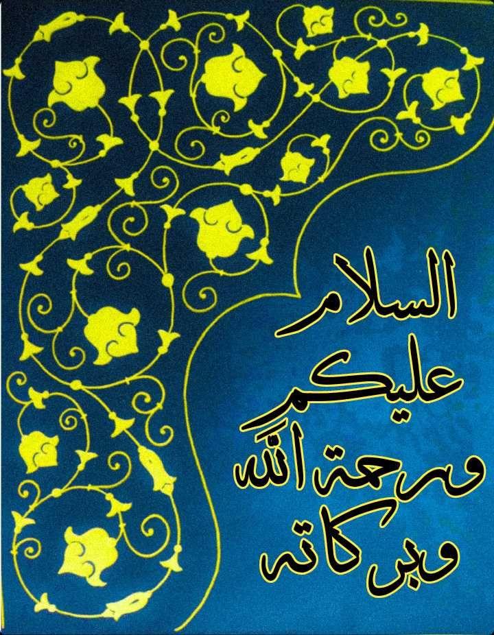 زخرفة نباتية زاوية Arabic Calligraphy Calligraphy