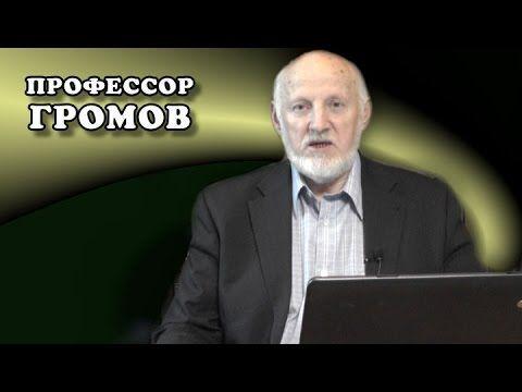 Живопись политпросвета. Профессор Громов