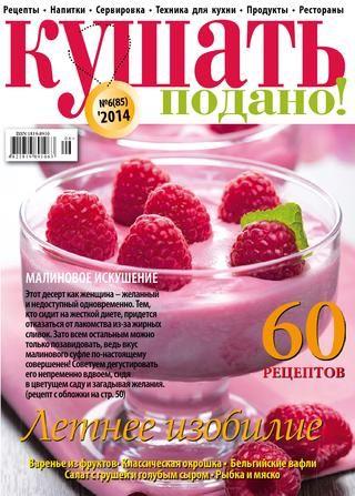 Kushat podano recipes magazine #06/2014