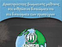 Με αφορμή την παγκόσμια ημέρα για τους πρόσφυγες - προτάσεις και υλικό - Google Drive