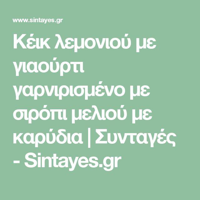 Κέικ λεμονιού με γιαούρτι γαρνιρισμένο με σιρόπι μελιού με καρύδια | Συνταγές - Sintayes.gr