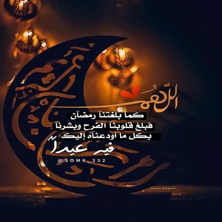 ربنا استودعناك رمضان فلا تجعله اخر عهدنا به اللهم أعده علينا بالخير أعواما عديدة وأزمنة مديدة ونحن ومن نحب بأتم الصحة والعافية Poster Movie Posters Movies